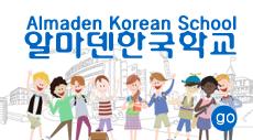 almadenkoreanschool.PNG